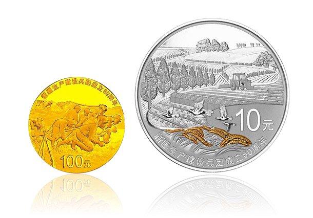 2014 新疆生产建设兵团成立60周年 金银币套装