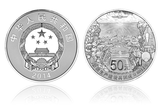 2014 新疆生产建设兵团成立60周年 5盎司 银币